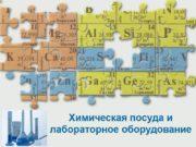 Химическая посуда и лабораторное оборудование Классификация химической посуды
