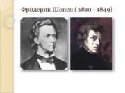 Фридерик Шопен ( 1810 — 1849) Периоды творчества