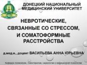 Донецкий национальный медицинский университет Невротические, связанные со стрессом,