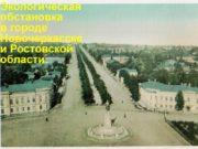Экологическая обстановка в городе Новочеркасске и Ростовской области.