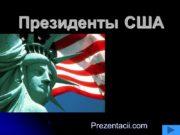 Президенты США Prezentacii.com Президент США Президент США —