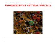 ПАТОФИЗИОЛОГИЯ СИСТЕМЫ ГЕМОСТАЗА СИСТЕМА ГЕМОСТАЗА поддерживает жидкое состояние