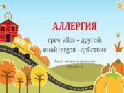 АЛЛЕРГИЯ греч. allos – другой, иной+ergon –действие Доцент