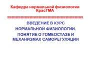 Кафедра нормальной физиологии КрасГМА ВВЕДЕНИЕ В КУРС НОРМАЛЬНОЙ