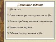 Домашнее задание 1. § 14 читать; 2. Ответь