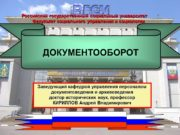 Российский государственный социальный университет Факультет социального управления и