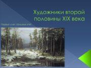 Художники второй половины ХIX века Первый снег. Шишкин