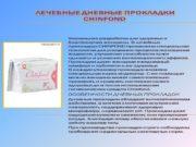Лечебные дневные прокладки CHINFOND Уникальная разработка для здоровья