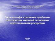 РОССИЙСКИЙ ГОСУДАРСТВЕННЫЙ УНИВЕРСИТЕТ НЕФТИ И ГАЗА имени И.М.