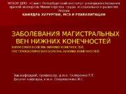 ФГБОУ ДПО  «Санкт-Петербургский институт усовершенствования врачей-экспертов Министерства