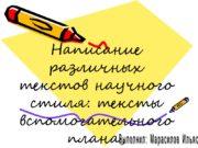 Выполнил: Марасилов Ильяс Написание различных текстов научного стиля: