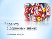 Яна Иванова, 5«Б» класс Кое-что о дорожных знаках
