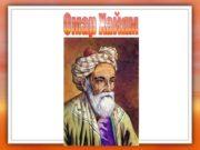 Омар Хайям Имя Омара Хайяма известно всему миру