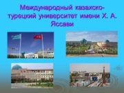 Международный казахско-турецкий университет имени Х. А. Яссави Университет