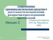 20 сентября 2008 лекции профессора В.Ю. Толстолуцкого 1