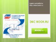 ЭБС BOOK.RU Адрес для работы: http://www.book.ru/ Главная страница