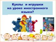 Куклы и игрушки на уроке иностранного языка? http://www.youtube.com/watch?v=sCmKw-Zqbj0