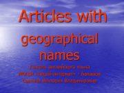 Articles with geographical names Учитель английского языка МОШИ