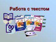 Работа с текстом Текстовые редакторы Текстовые процессоры Издательские
