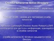 Служба каталогов Active Directory Основное назначение служб каталогов
