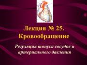 Лекция № 25. Кровообращение Регуляция тонуса сосудов и