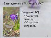 1 Базы данных в Ms Access 2007 Создание