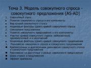 1 Тема 3. Модель совокупного спроса — совокупного