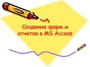 Создание форм и отчетов в MS Access. Создание
