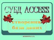 КОНОНЧУК П. П. СУБД ACCESS створення бази даних.