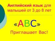 Английский язык для малышей от 3 до 8