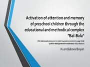 Activation of attention and memory of preschool children