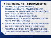 1 Visual Basic. NET. Преимущества: данная платформа является