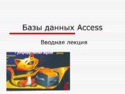 Базы данных Access Вводная лекция. Определение базы данных