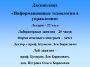 Дисциплина «Информационные технологии в управлении» Лекции – 22