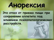 Анорексия Это отказ от приема пищи при сохранении