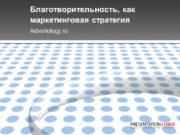 Благотворительность, как маркетинговая стратегия Advertology. ru. Американцы утверждают,