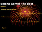 Selena Gomes the Best Выпуск № 2 Селена
