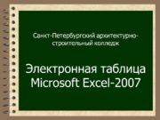 Санкт-Петербургский архитектурно-строительный колледж Электронная таблица Microsoft Excel-2007 Запуск