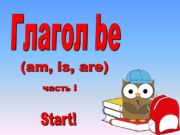 Глагол be (am, is, are) часть I Start!Глагол