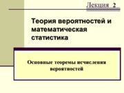 Теория вероятностей и математическая статистика Основные теоремы исчисления