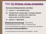 Функции операционной системы: диалог с пользователем; управление ресурсами