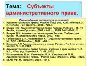 Тема: Субъекты административного права. Рекомендуемая литература (основная): Административное