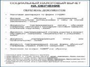 ПЕРЕЧЕНЬ ДОКУМЕНТОВ Налоговая декларация по форме 3 -НДФЛ