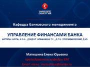 Управление ФИНАНСАМИ банка Авторы курса: к. э. н.