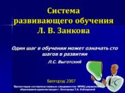 Система развивающего обучения Л. В. Занкова Белгород 2007