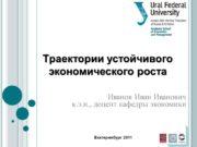 Траектории устойчивого экономического роста Иванов Иван Иванович к.