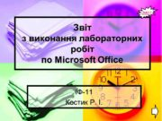 Звіт з виконання лабораторних робіт по Microsoft Office
