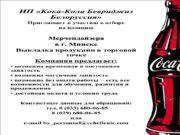 ИП «Кока-Кола Бевриджиз Белоруссия» Приглашает к участию в