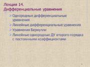 Лекция 14. Дифференциальные уравнения Однородные дифференциальные уравнения Линейные