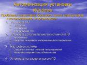 Автоматизация установки Windows Проблемы подготовки большого числа компьютеров
